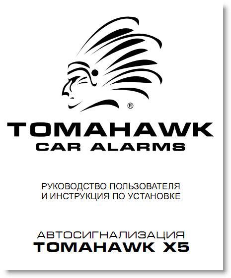 сигнализация томагавк X5 инструкция по эксплуатации - фото 9