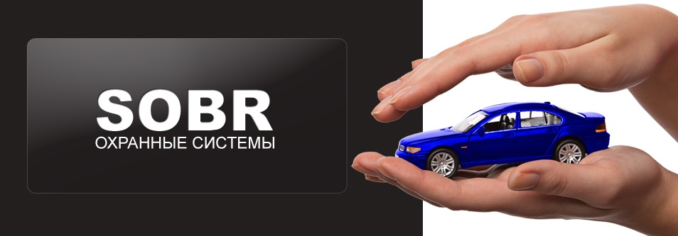Преимущества автомобильных сигнализаций бренда SOBR