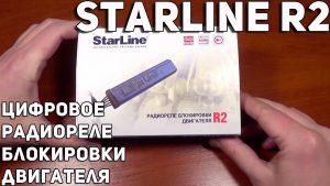 Радиореле starline r2