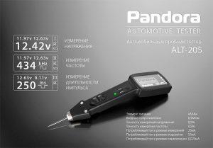 Pandora alt 205