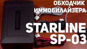 Starline bp 03