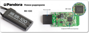 Радиореле rr 100 pandora