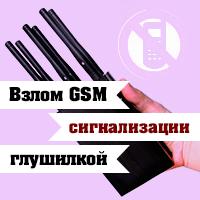 Взлом GSM