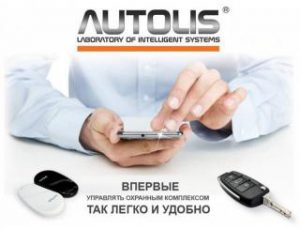 Иммобилайзер Autolis