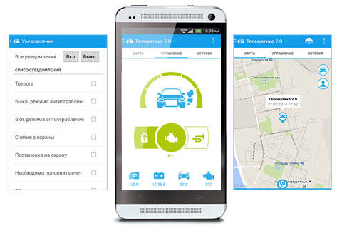 Мобильное приложение Starline (Телематика 2