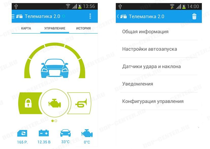 Мобильное приложение А93