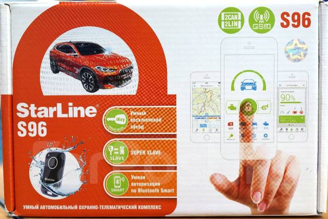 StarLine S96